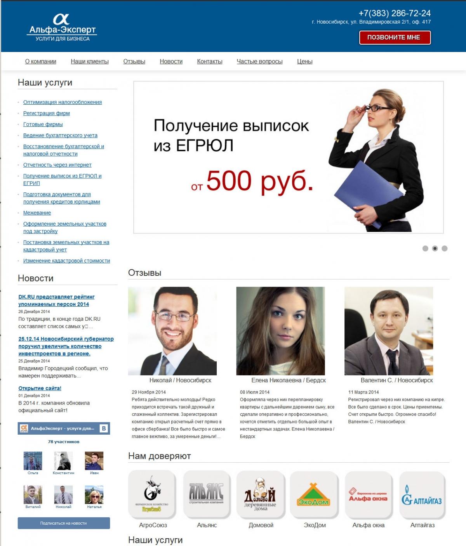 Альфа-Эксперт - консалтинговые услуги в Новосибирске