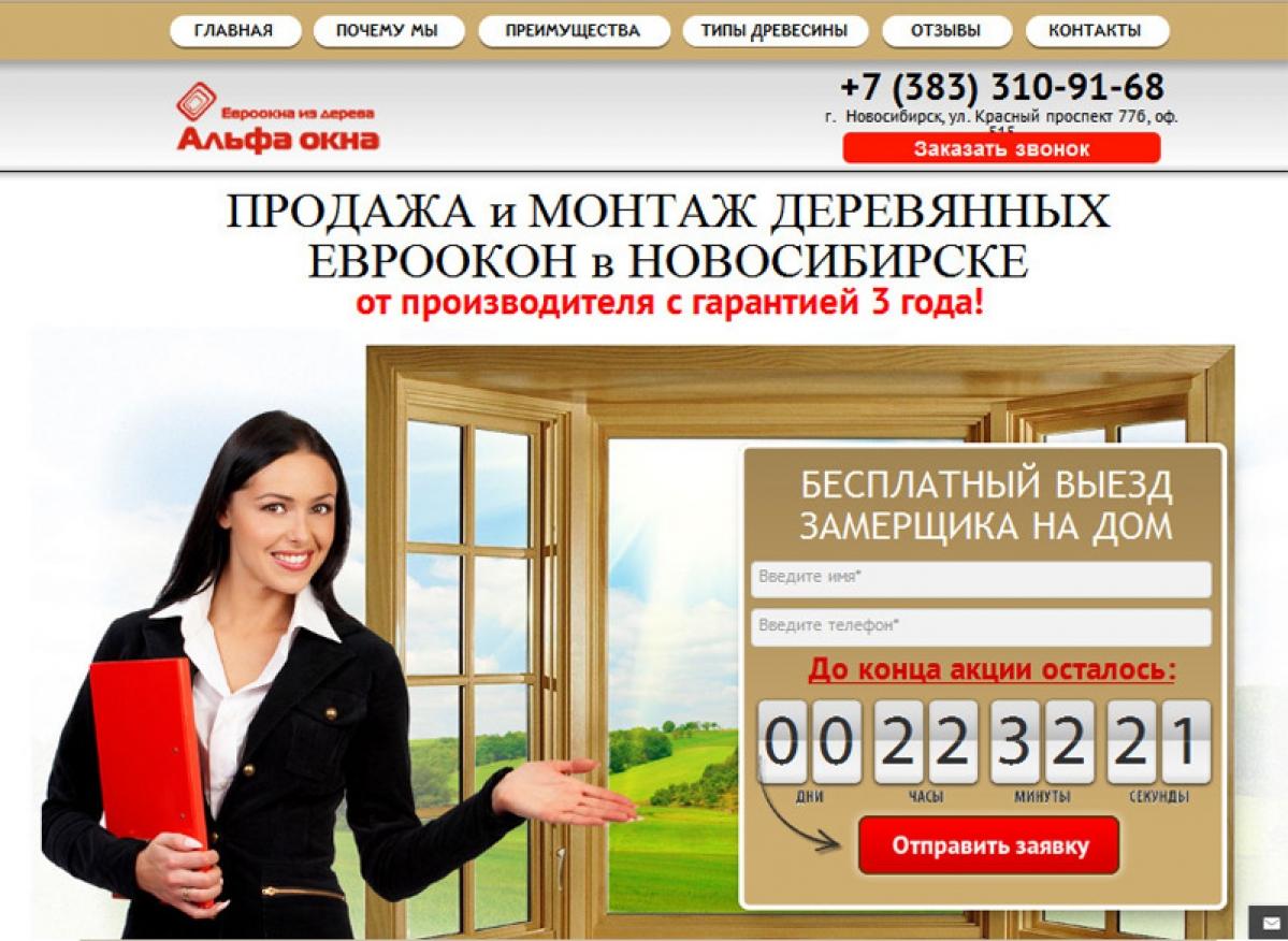 Альфа окна - деревянные евроокна в Новосибирске