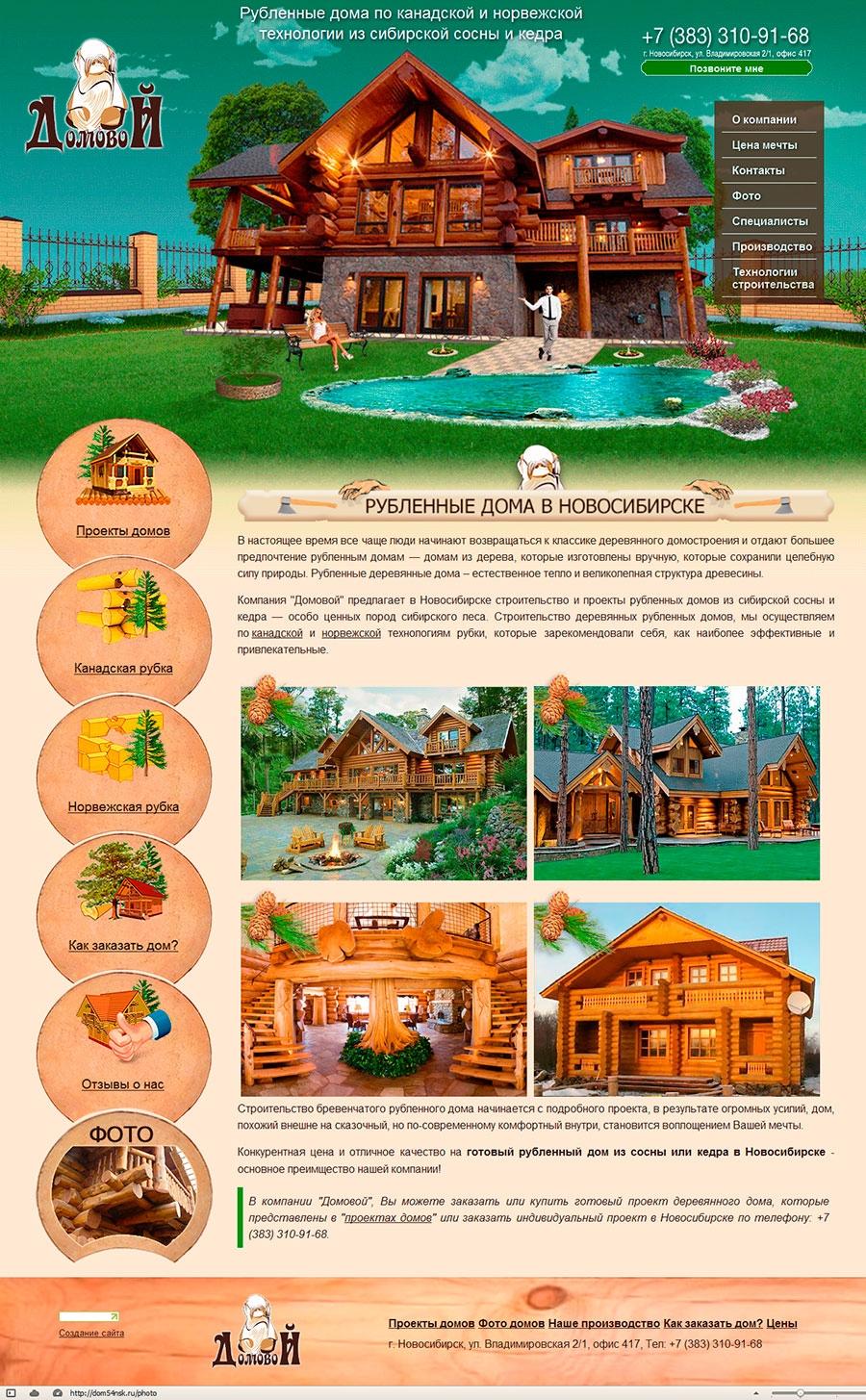 Домовой - рубленные дома из сосны и кедра в Новосибирске