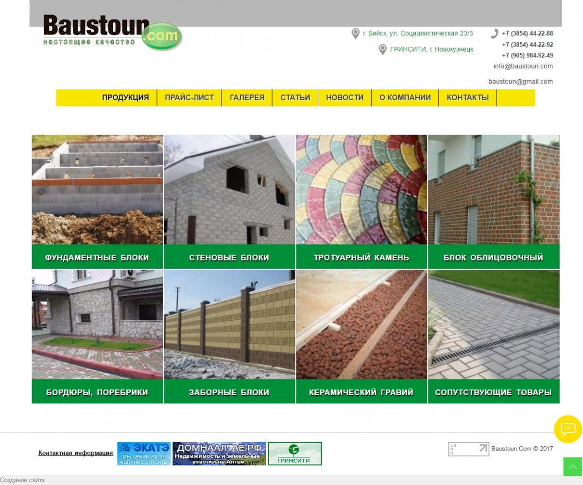 Баустоун - каталог производителя стройматериалов