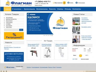 Флагман - интернет-магазин сантехники