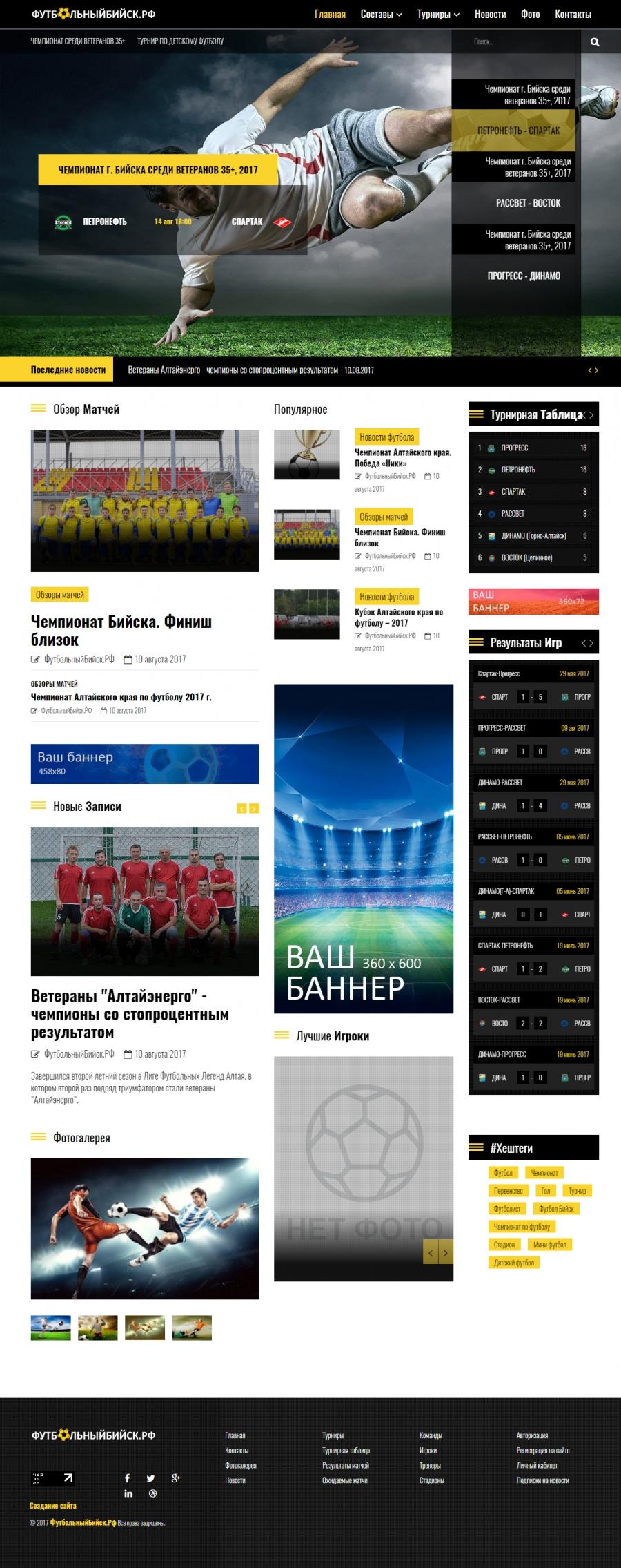 Создание футбольного сайта