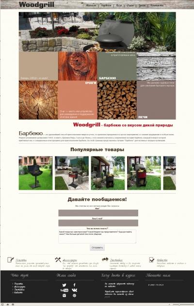 Woodgrill - каталог каминов в Москве