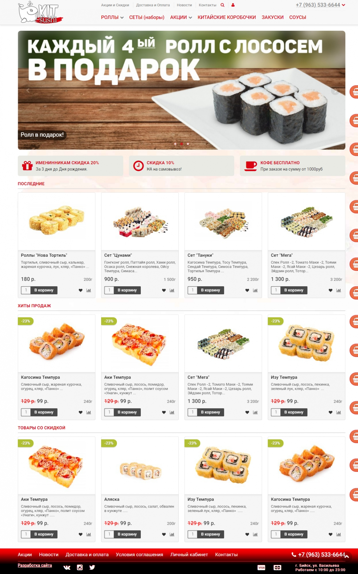 Кит Суши - доставка суши в Бийске