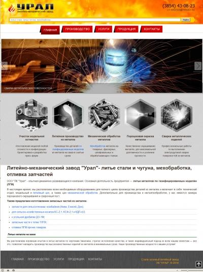 ЛМЗ Урал - литейный завод в Бийске