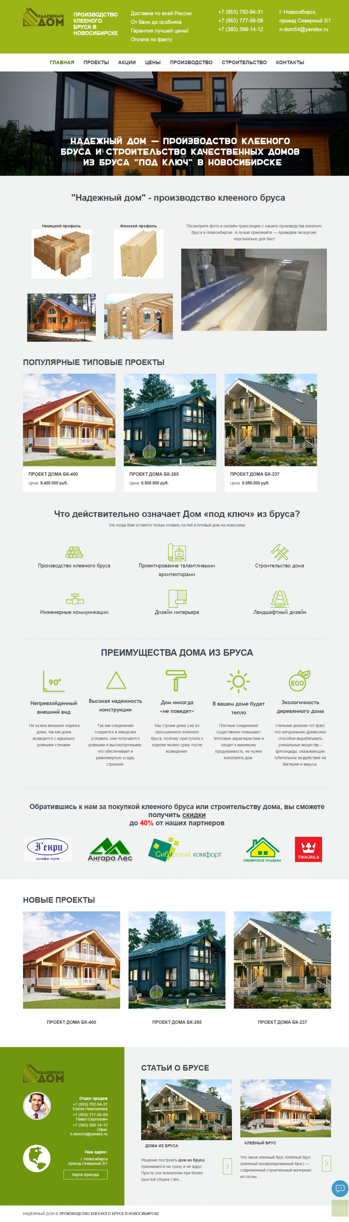 Клееный брус, дома под ключ в Новосибирске