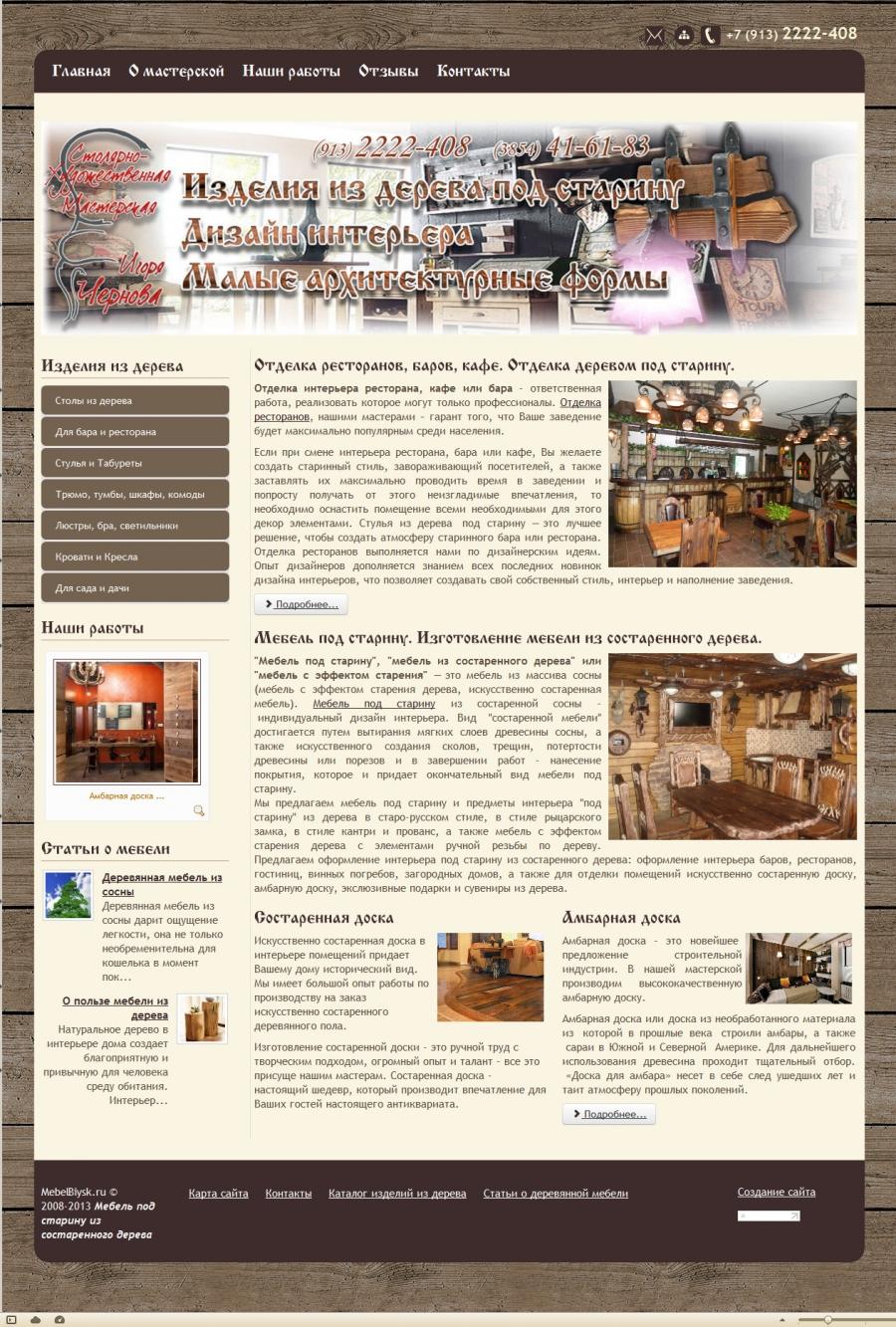 Редизайн сайта мебели под старину