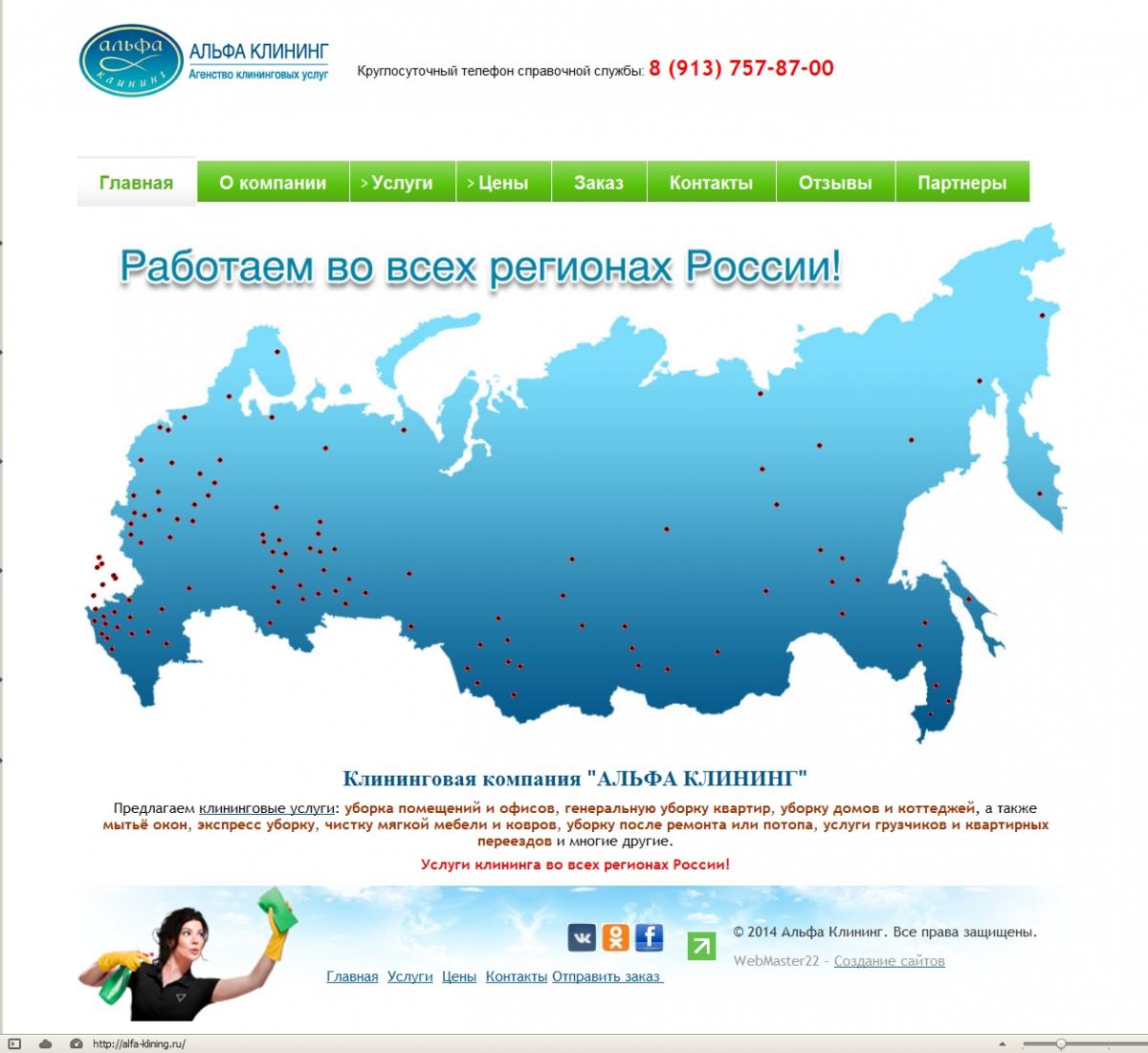 Альфа клининг - клининговые услуги по всей России