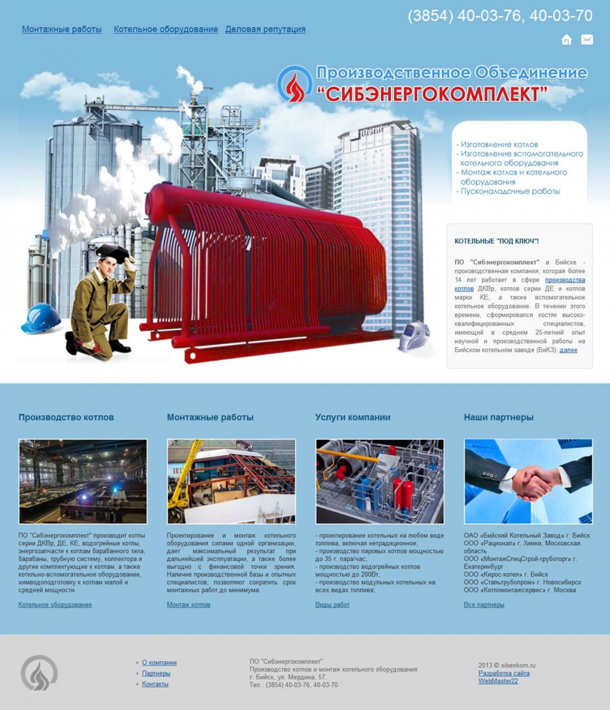 Сибэнергокомплект - котельное оборудование