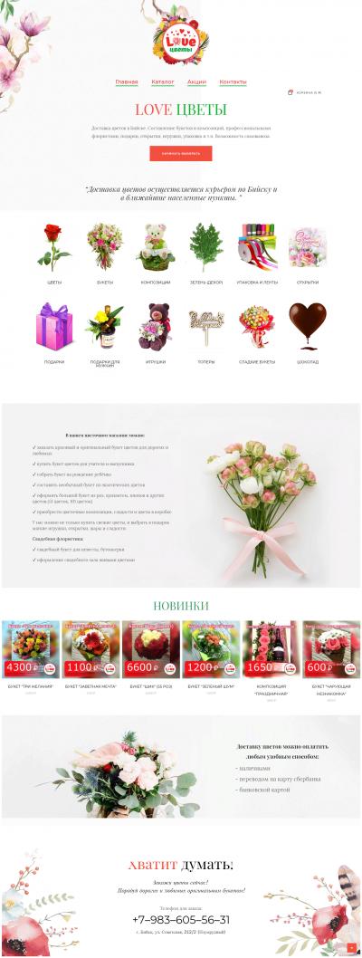 Сайт Лав Цветы
