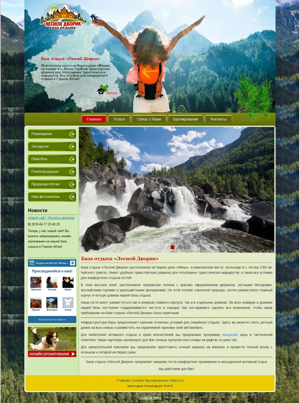 Создание сайта базы отдыха