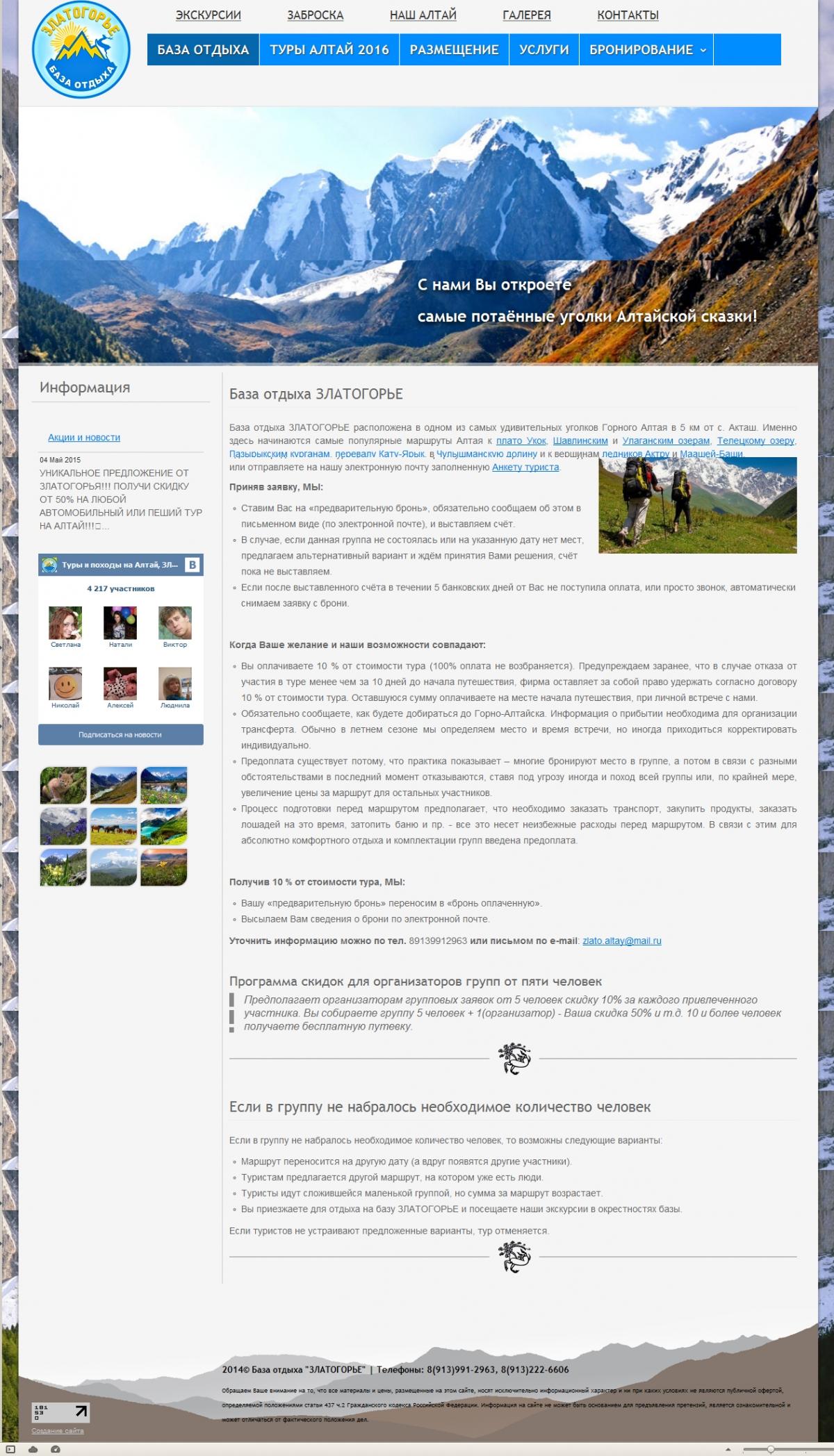 Златогорье - сайт турбазы в Горном Алтае